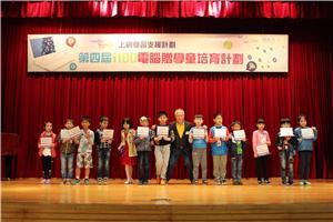 香港小童群益會執行委員會名譽主席鍾志平博士頒發電腦予部分得獎學生。